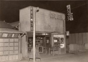 大正15年祖父創業当時の「新井ガラス店」