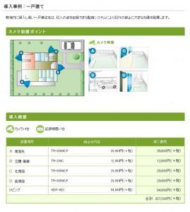 一戸建てシステム参考価格(工事・税別):コロナ電業