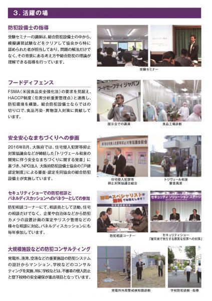 総合防犯設備士の活躍の場~(公社)日本防犯設備協会資料より