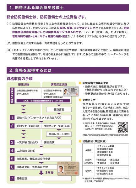 総合防犯設備士とは〜(公社)日本防犯設備協会資料より