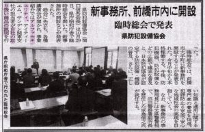 ぐんま経済新聞記事より(11/6)