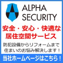 アルファセキュリティ・ホームページ