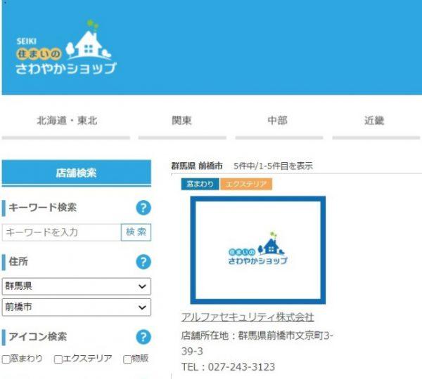 アルファセキュリティ:出典「セイキ販売取扱店紹介」