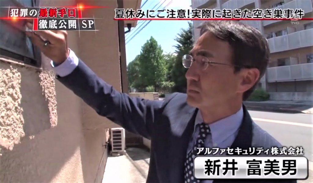 テレビ東京「犯罪の最新手口・徹底公開SP」出演時