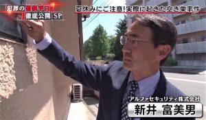 テレビ東京「犯罪の最新手口・徹底公開SP」で空き巣の手口と防犯対策について監修・出演