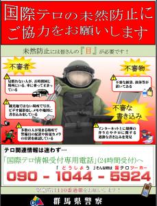 群馬県警察チラシより「国際テロ情報受付専用電話」