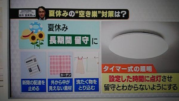 TBS「Nスタ」「夏休みの防犯対策」