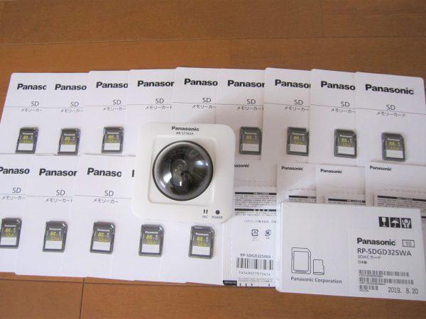 更新後:パナソニック・ネットワークカメラ用高性能SDカード32GB