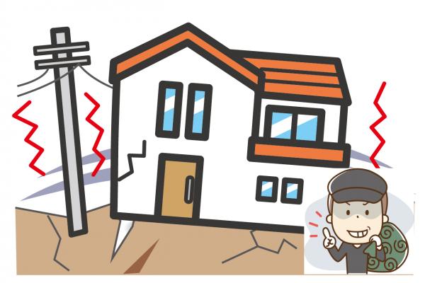 被災地の住宅・店舗・留守宅を狙う空き巣への防犯対策!