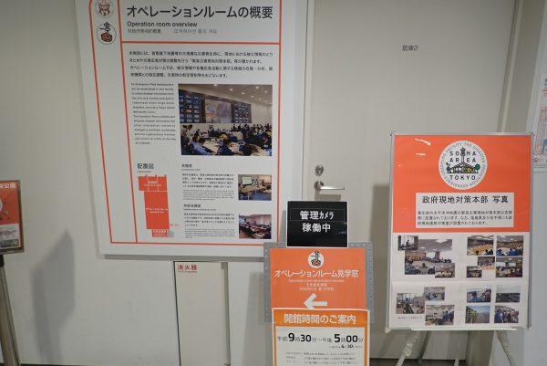 「そなエリア東京」オペレーションルーム・緊急災害対策本部