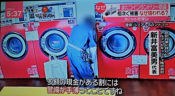 日本テレビ「news every」八王子コインランドリー窃盗事件防犯対策監修