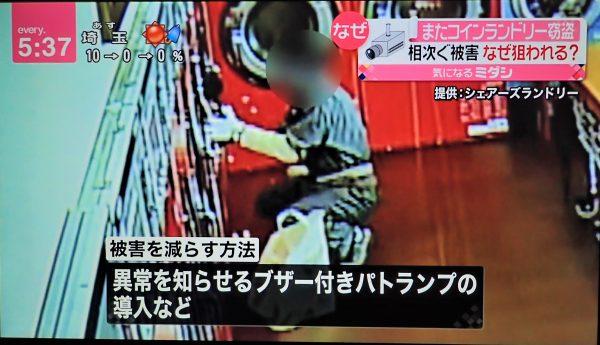 日本テレビ「news every.」様取材「八王子コインランドリー窃盗事件」防犯対策監修