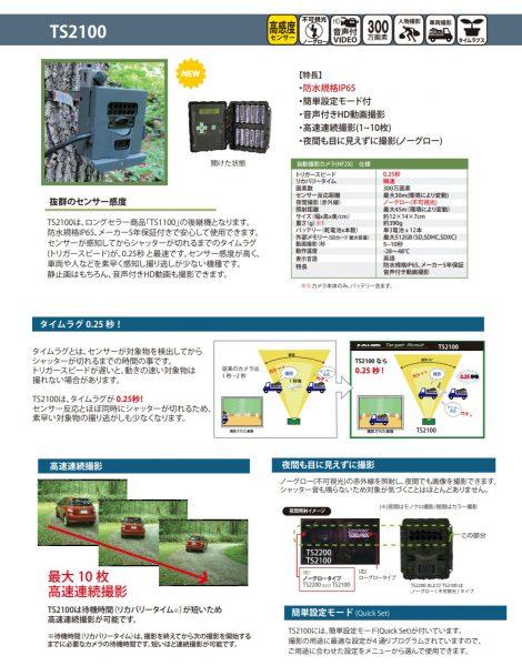 ターゲットスカウトHPより:不法投棄監視カメラ「TS2100」概要