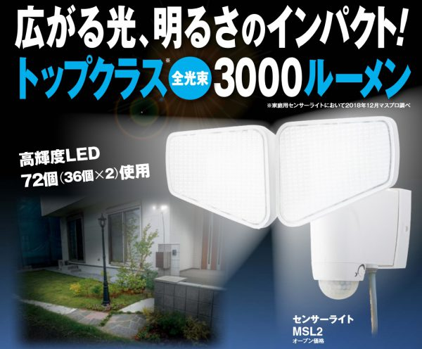マスプロ・高輝度センサライト:MSL2