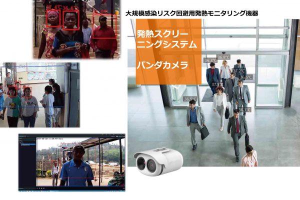 新型コロナウイルス「発熱スクリーニングシステム」パンダカメラのパンフより