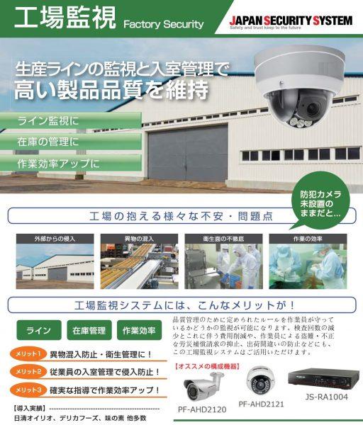 新型コロナウイルス対策「監視カメラシステム」日本防犯システムのパンフより