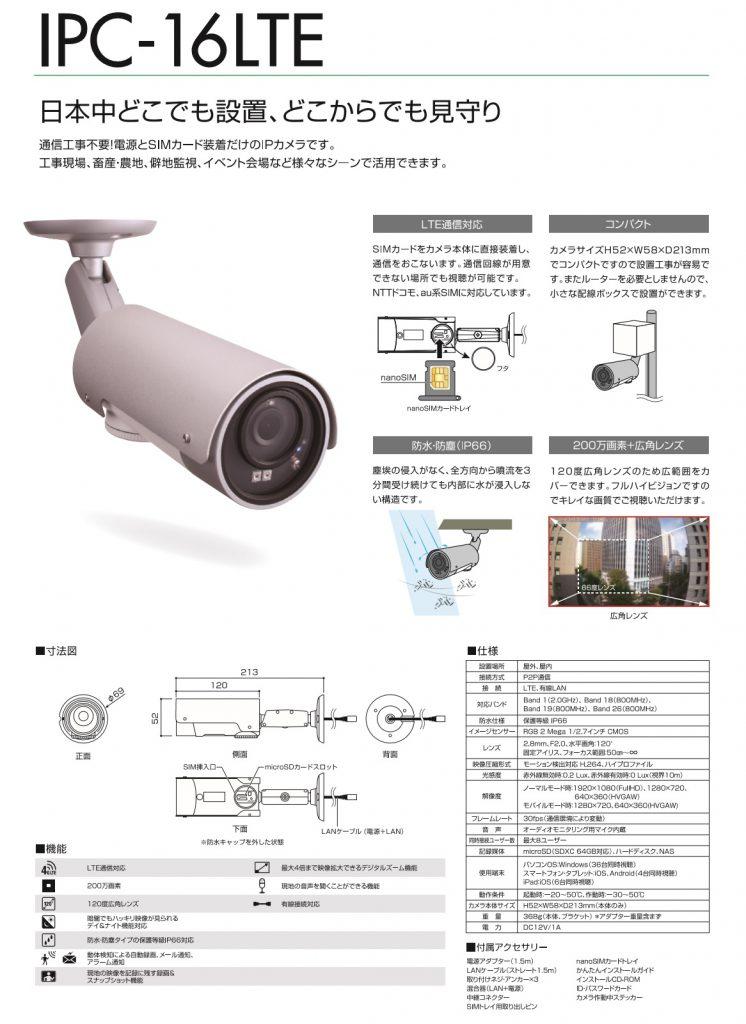 LTE通信内蔵ネットワークカメラ「IPC-16LTE」