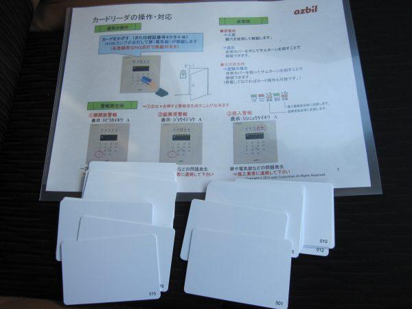 出入管理システム・アズビル「IDSMART-Ⅱ」非接触型カード
