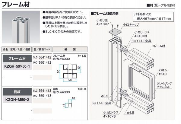 飛沫防止パーティション用アルミ型材の一例:三協アルミ「α-Pro」HPより