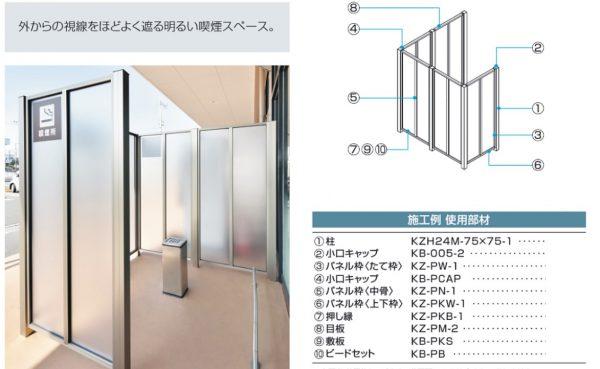 飛沫防止パーティション用アルミ型材施工例:三協アルミ「α-Pro」HPより