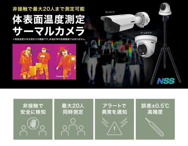体温測定サーマルカメラ「DS-2TD1217B」「DS-2TD2617」
