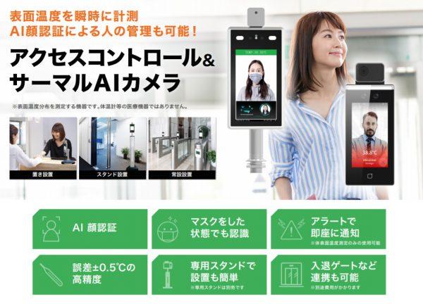 アクセスコントロール&サーマルAIカメラ「NSAC-TH1001」「DS-K1A70MI」