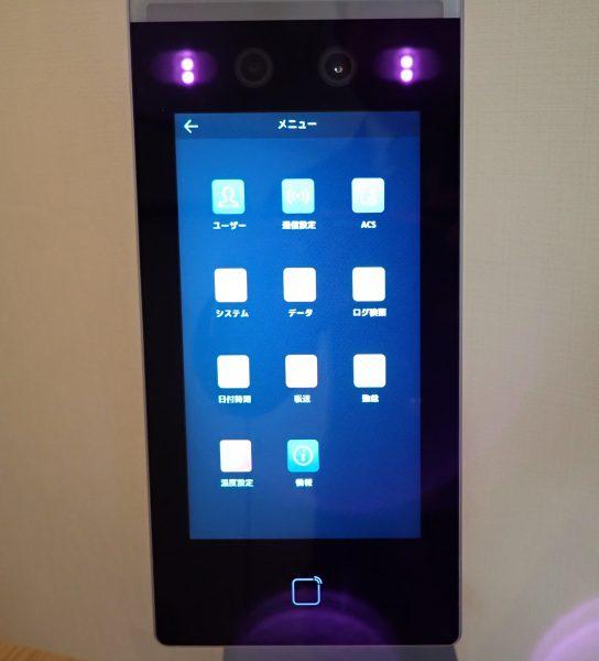 タブレット型サーマルカメラ「DS-K1TA70MI-T」メニュー画面