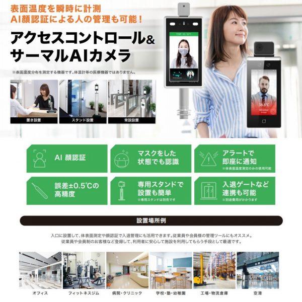 タブレット型サーマルカメラ「DS-K1TA70MI-T」株式会社NSS・リーフレット