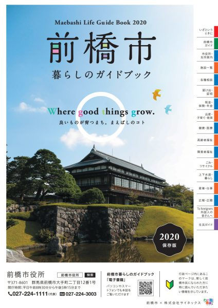 前橋市×民間協働発行「暮らしのガイドブック」表紙
