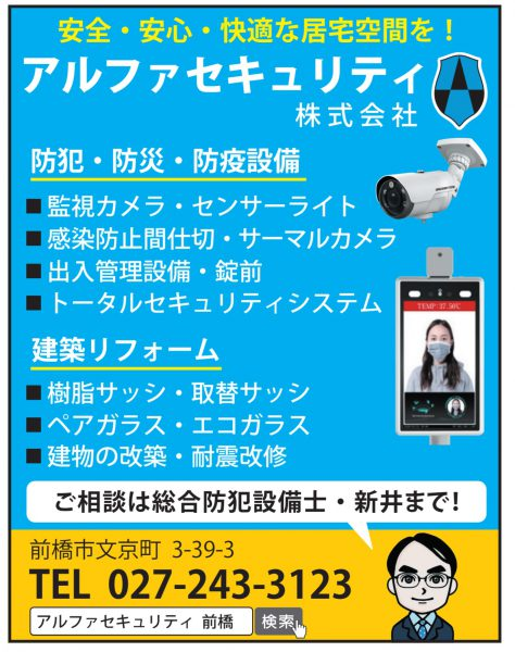前橋市発行「暮らしのガイドブック」アルファセキュリティ株式会社協賛広告バナー