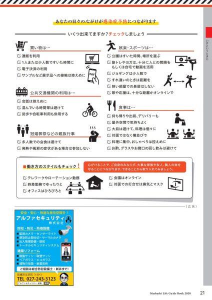 前橋市×民間協働発行「暮らしのガイドブック」新型コロナ感染症対策情報