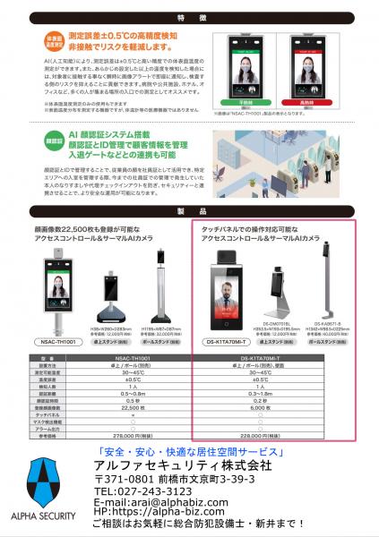 タブレット型サーマルカメラ:ハイクビジョン「DS-K1TA70MI-T」