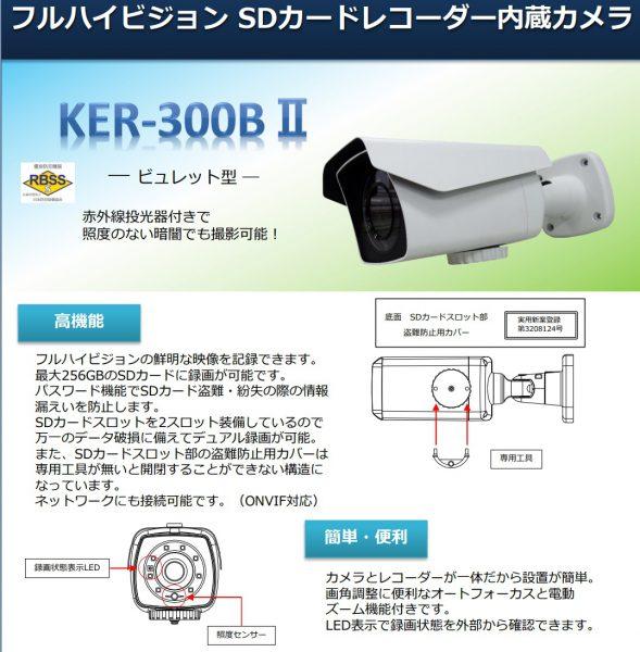 録画機内蔵防犯カメラ「KER-300BⅡ」:ケルク電子カタログより