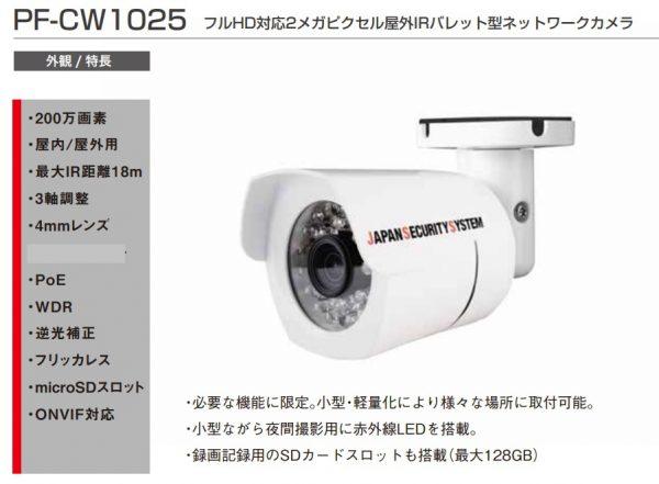 録画機内蔵防犯カメラ「PF-CW1025」:日本防犯システムカタログより