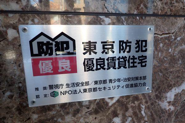 警視庁推奨「防犯優良マンション」認定標識