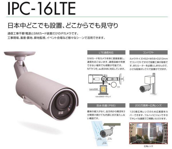 録画機内蔵防犯カメラ「PC-16LTE」:ソリッドカメラカタログより