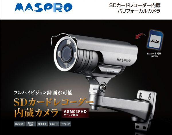 録画機内蔵防犯カメラ「ASM03FHD」:マスプロ電工カタログより