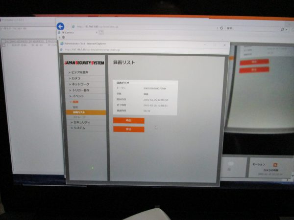 録画機内蔵防犯カメラ設定:日本防犯システム「PF-CW1025」