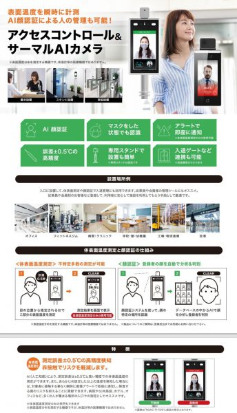 ハイクビジョン・タブレット型サーマルカメラ「DS-K1TA70MI-T」